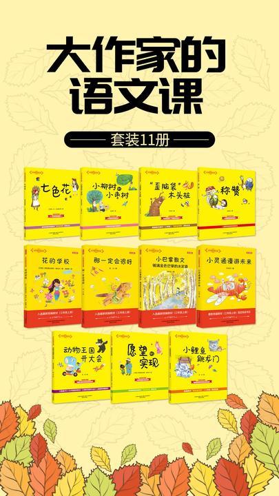 大作家的语文课(套装11册)