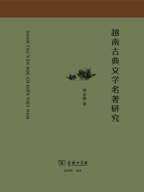 越南古典文学名著研究