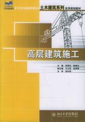 高层建筑施工(仅适用PC阅读)