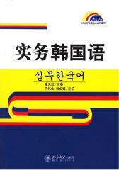 实务韩国语