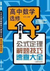辞海版·新课标·高中数学选修