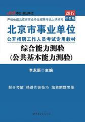 中公2017北京市事业单位公开招聘工作人员考试专用教材综合能力测验(公共基本能力测验)