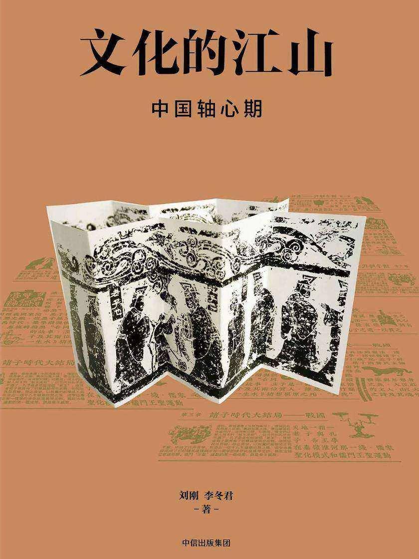 文化的江山04:中国轴心期