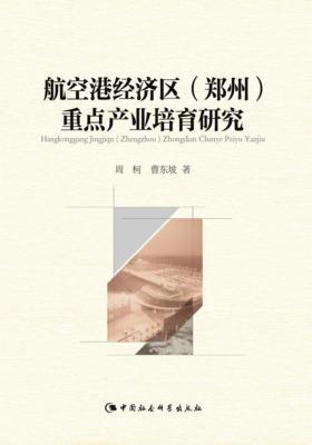 航空港经济区(郑州)重点产业培育研究