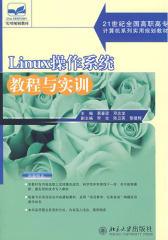 Linux操作系统教程与实训(仅适用PC阅读)