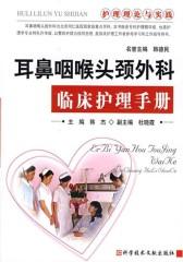 耳鼻咽喉头颈外科临床护理手册