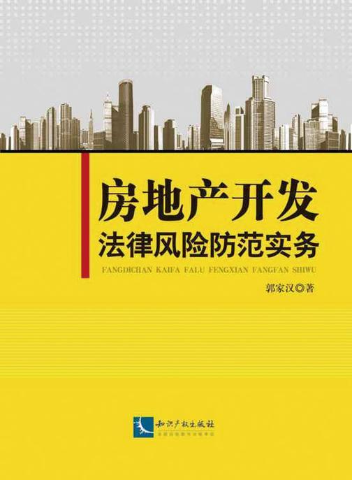 房地产开发法律风险防范实务