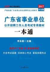 中公2017广东省事业单位公开招聘工作人员考试专用教材:一本通