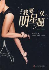我要一双明星腿(一次性解决下半身肥胖,李孝利、尹恩惠、金素妍极力推崇的瘦身秘密!)(试读本)