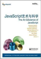 JavaScript 艺术与科学(试读本)