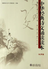 中华经典诗文诵读读本.壮岁篇(仅适用PC阅读)
