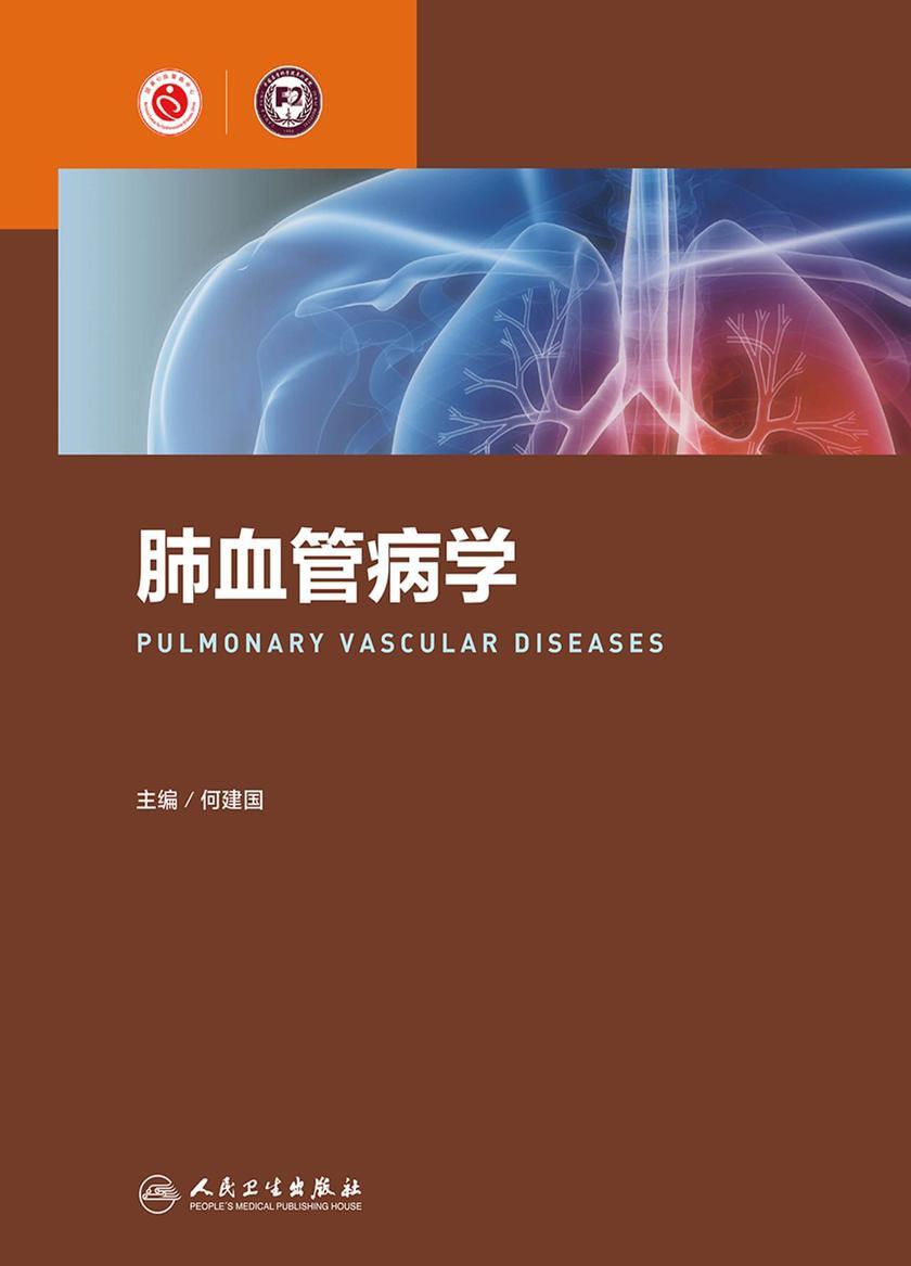 肺血管病学