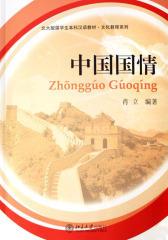 中国国情(仅适用PC阅读)