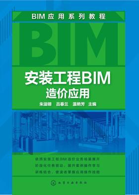 安装工程BIM造价应用