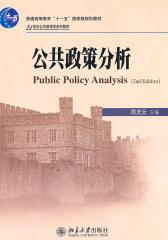 公共政策分析(仅适用PC阅读)