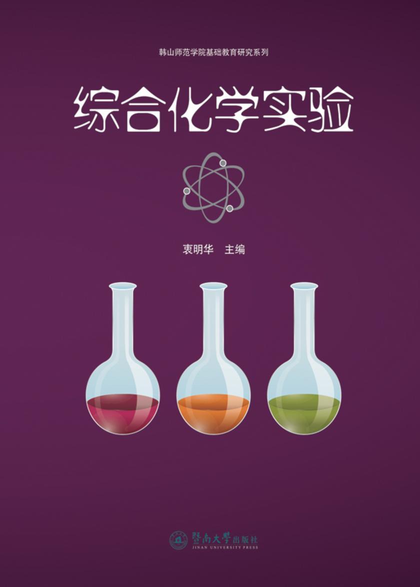 综合化学实验(仅适用PC阅读)