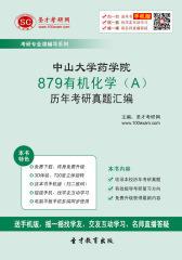 中山大学药学院879有机化学(A)历年考研真题汇编