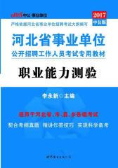 中公2017河北省事业单位公开招聘工作人员考试专用教材:职业能力测验
