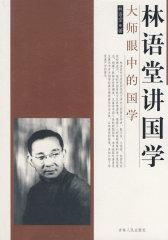 林语堂讲国学(试读本)