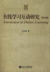 在线学习互动研究(英文版)(仅适用PC阅读)