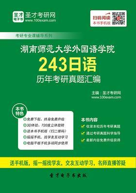 湖南师范大学外国语学院243二外日语历年考研真题汇编