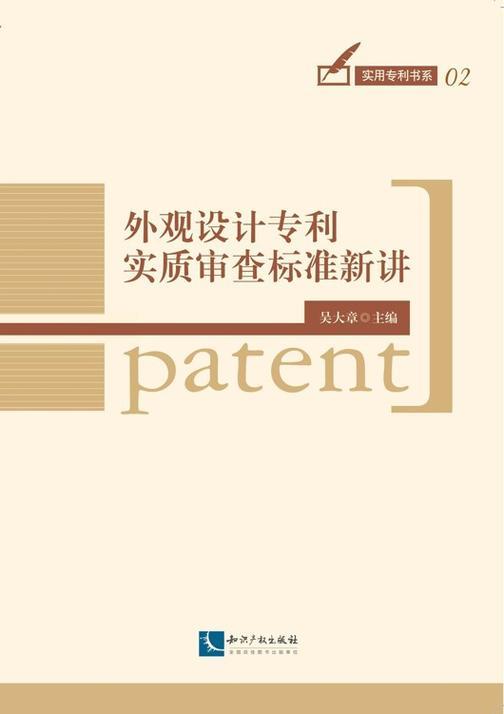 外观设计专利实质审查标准新讲
