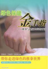 绿色保健金手指:推拿与健康长寿的对话