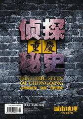 城市地理:侦探重庆秘史(电子杂志)(仅适用PC阅读)