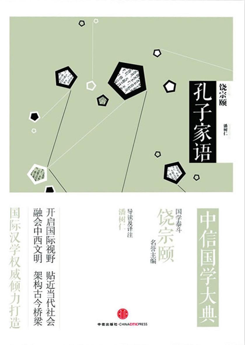 中信国学大典·孔子家语