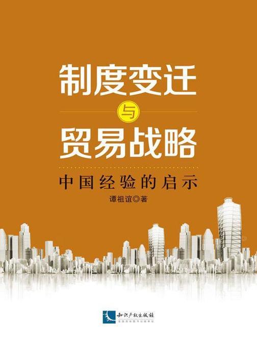 制度变迁与贸易战略-中国经验的启示