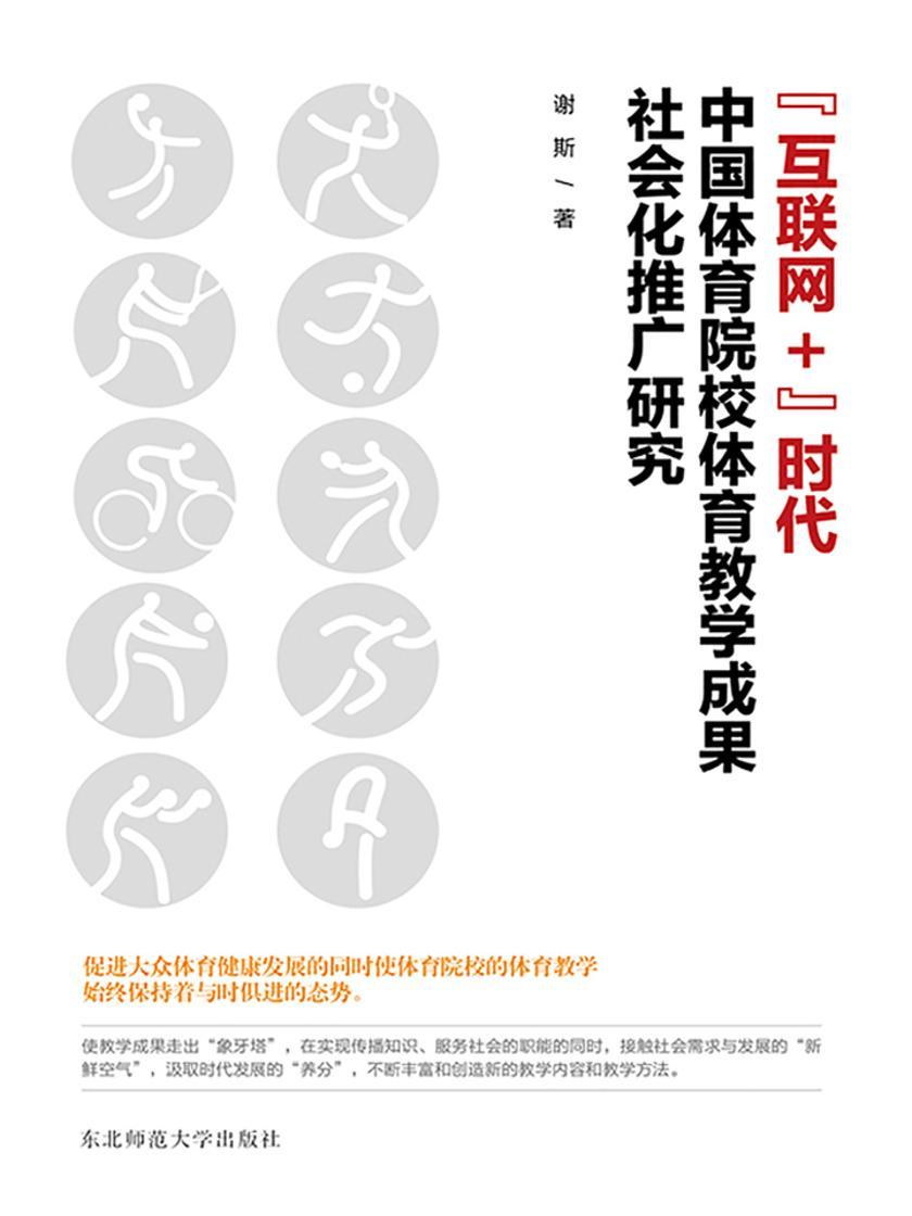 """""""互联网+""""时代中国体育院校体育教学成果社会化推广研究"""