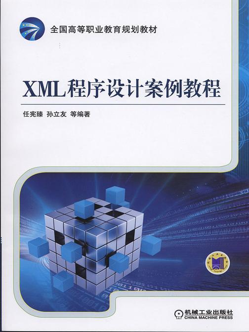 XML程序设计案例教程