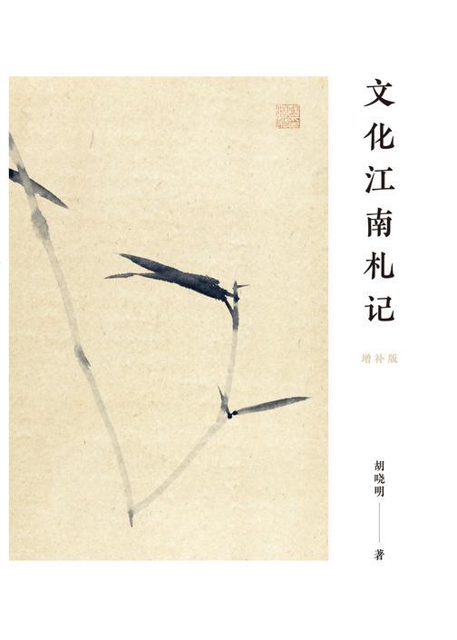 文化江南札记:增补版