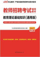 中公2017教师招聘考试辅导教材:教育理论基础知识(通用版)