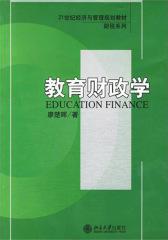 教育财政学(仅适用PC阅读)