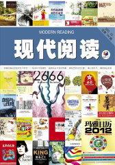 现代阅读 月刊 2012年2月(电子杂志)(仅适用PC阅读)