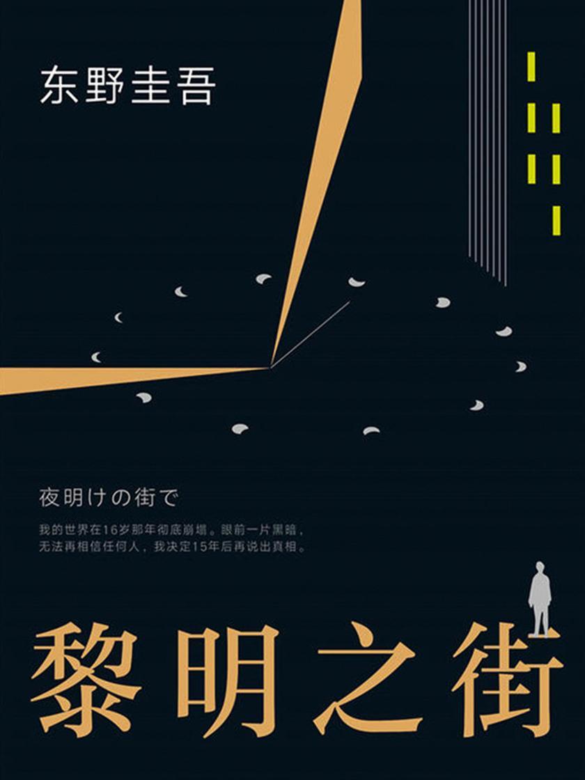 东野圭吾:黎明之街(2018版)