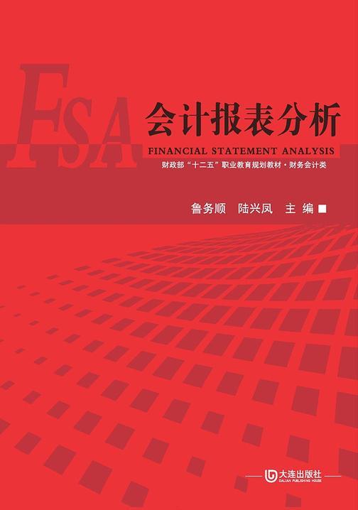 """财政部""""十二五""""职业教育规划教材 财务会计类·会计报表分析"""