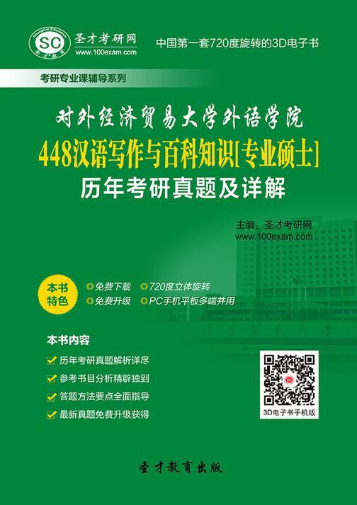 对外经济贸易大学外语学院448汉语写作与百科知识[专业硕士]历年考研真题及详解