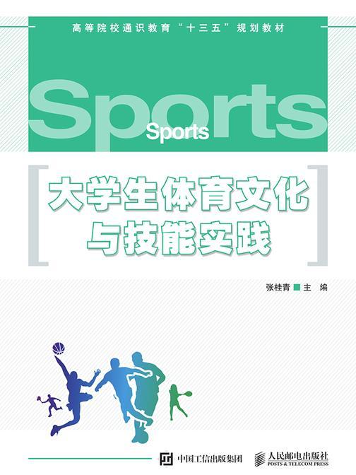 大学生体育文化与技能实践