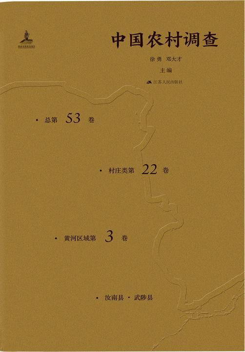 中国农村调查(总第53卷村庄类第22卷黄河区域第3卷)