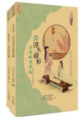 浮光掠影,一爱倾城(套装共两册)(试读本)