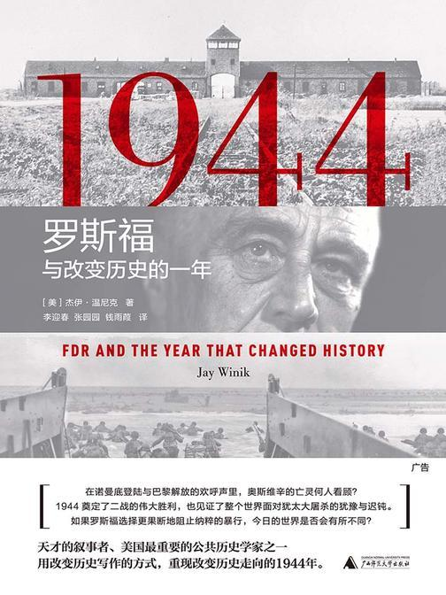 1944:罗斯福与改变历史的一年