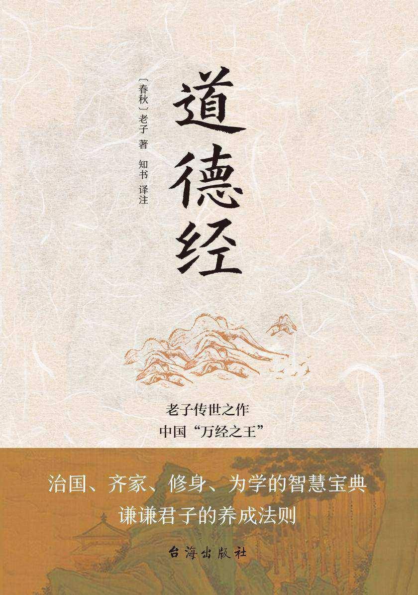 """道德经(老子传世之作,中国""""万经之王""""。每四个德国人家里就藏有一本《道德经》。)"""