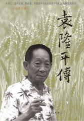 袁隆平传(仅适用PC阅读)