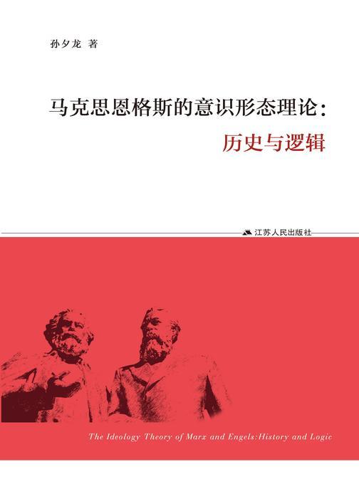 马克思恩格斯的意识形态理论:历史与逻辑