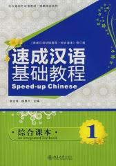 速成汉语基础教程. 综合课本.1(仅适用PC阅读)