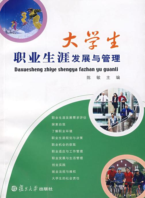 大学生职业生涯发展与管理