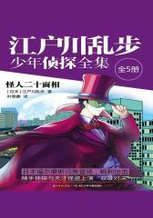 江户川乱步少年侦探全集(套装1-5册)