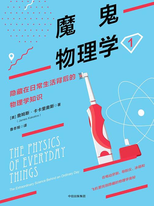 魔鬼物理学.1,隐藏在日常生活背后的物理学知识